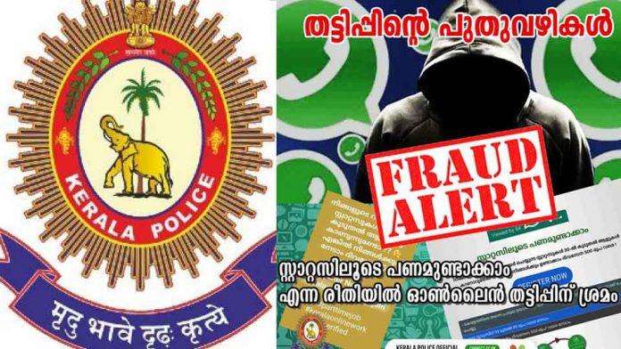 Kerala-Police.Online