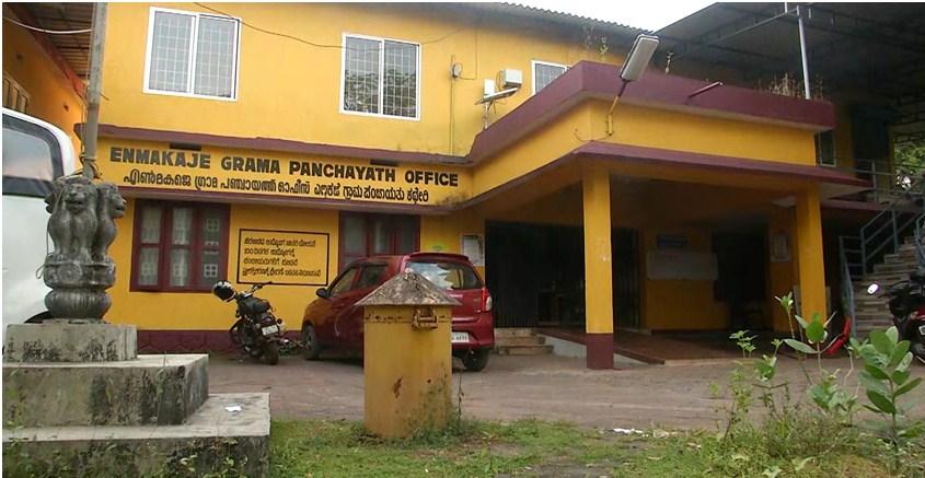 Panchayath