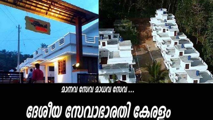 Seva-bharathi,Kerala