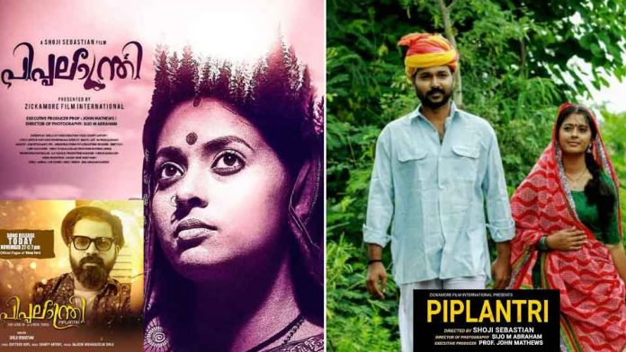 Pippalanthiri.New-Film