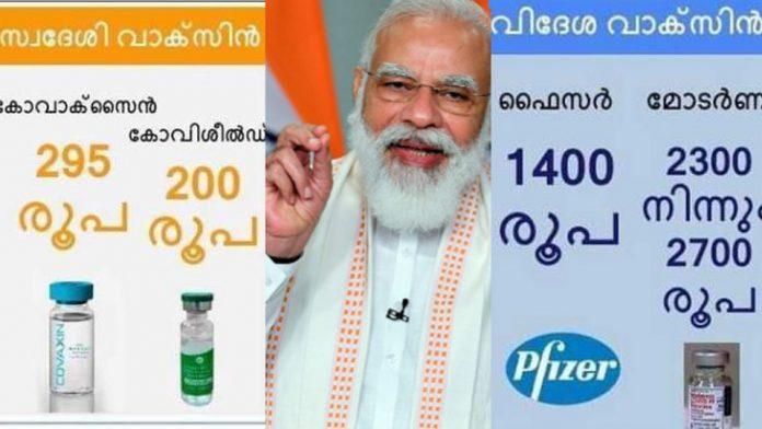 Vaccine-India..